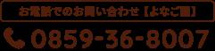 お電話でのお問い合わせ【よなご園】0859-36-8007